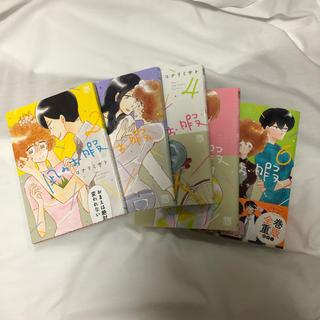 秋田書店 - 「凪のお暇 2〜6巻」