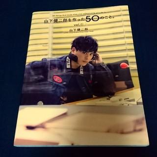 サンダイメジェイソウルブラザーズ(三代目 J Soul Brothers)の山下健二郎を作った50のこと。vol.1(アート/エンタメ)