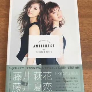 イーガールズ(E-girls)の藤井姉妹スタイルブック ANTITHESE LDH(アート/エンタメ)