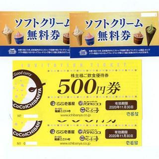 CoCo壱番屋 株主優待券1000円分 + ミストップ 株主優待券2枚(レストラン/食事券)