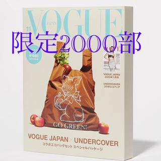 アンダーカバー(UNDERCOVER)のVOGUE JAPAN 2020年11月号+UNDERCOVERコラボエコバッグ(エコバッグ)