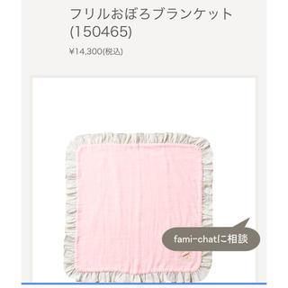 ファミリア(familiar)のファミリア♡familiar フリル おぼろ ブランケット(おくるみ/ブランケット)