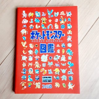 ポケモン(ポケモン)のポケットモンスター図鑑(アート/エンタメ)