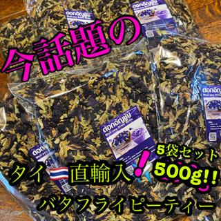 タイ バタフライピーティー 100g 5袋セット セール中 直輸入(健康茶)