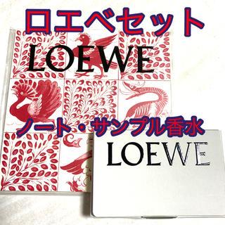 ロエベ(LOEWE)のロエベ ノート・サンプル香水セット(ノート/メモ帳/ふせん)