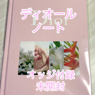 ディオール(Dior)の未開封 ディオールノート(ノート/メモ帳/ふせん)