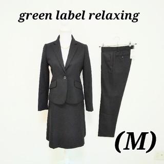 green label relaxing - ☆美品☆green label relaxingスーツ3点セット☆パンツタグ付き