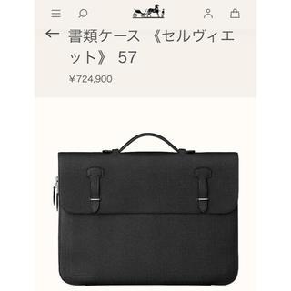 Hermes - 新品セルヴィエット57エルメスメンズビジネスバッグ
