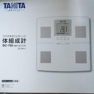 TANITA - 新品未開封 TANITA BC-765-WH