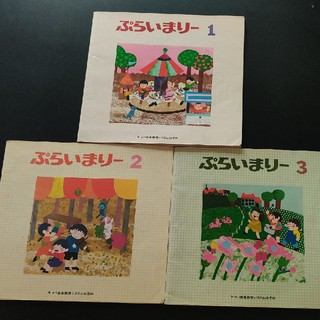ぷらいまりー1,2,3(童謡/子どもの歌)