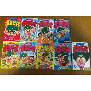 ショウガクカン(小学館)のド根性小学生  ボンビー太 9冊セット(少年漫画)