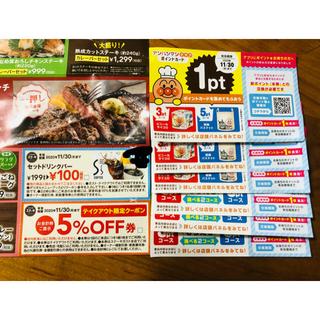 スカイラーク(すかいらーく)のステーキガストテイクアウト5%OFF &ドリンクバー100円&アンパンマン6P(キャラクターグッズ)