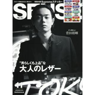 センス(SENSE)の★送料込み★SENSE★センス★11月号★雑誌のみ★(ファッション)