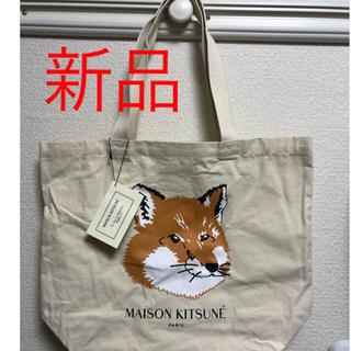 メゾンキツネ(MAISON KITSUNE')のMAISON KITSUNE メゾンキツネ トートバッグ エコバッグ 新品(トートバッグ)