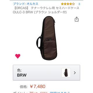 (新品同様)ORCAS テナーウクレレ・ギタレレ用 セミハードケース ブラウン(テナーウクレレ)