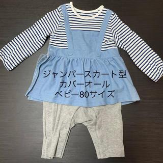 アンパサンド(ampersand)のジャンパースカート型のカバーオール 80サイズ(カバーオール)