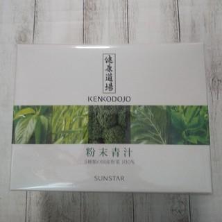 サンスター(SUNSTAR)の粉末青汁 健康道場 サンスター(青汁/ケール加工食品)