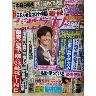 ショウガクカン(小学館)の雑誌 女性セブン 2020年10月1日号(ニュース/総合)