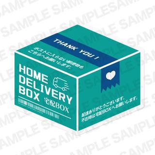 宅配BOX用ステッカー( ダンボール/エメラルドグリーン)【オリジナルデザイン】(しおり/ステッカー)