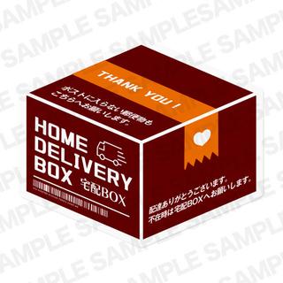 宅配BOX用ステッカー( ダンボール / ブラウン )【オリジナルデザイン】(しおり/ステッカー)