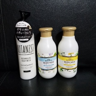 ボタニスト(BOTANIST)のボタニカルボディミルク3点(ボディローション/ミルク)