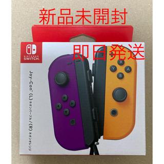 ニンテンドースイッチ(Nintendo Switch)の【未開封】任天堂 Joy-Con (L)ネオンパープル/(R)ネオンオレンジ(その他)