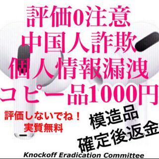 Apple AirPods Pro エアポッズ プロ 中国人模造品業者 偽物注意(ヘッドフォン/イヤフォン)