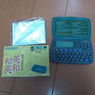 セイコー(SEIKO)のSEIKO 英和和英 電子辞書(その他)