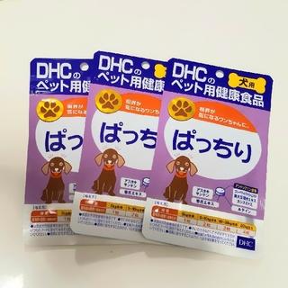 ディーエイチシー(DHC)のDHC 犬用サプリ ぱっちり(60粒) 新品(犬)