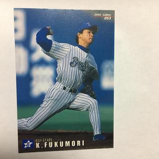 ヨコハマディーエヌエーベイスターズ(横浜DeNAベイスターズ)のプロ野球カード 2000年 福盛和男 背番号34 横浜ベイスターズ(スポーツ選手)