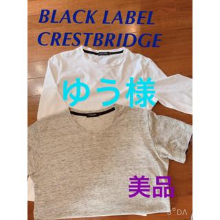 ブラックレーベルクレストブリッジ(BLACK LABEL CRESTBRIDGE)のブラックレーベル カットソー トップス ロゴ 刺繍 メンズ 人気 インナー(Tシャツ/カットソー(七分/長袖))