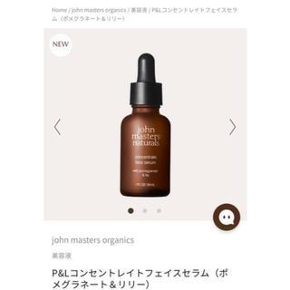 ジョンマスターオーガニック(John Masters Organics)のジョンマスター P &Lコンセントレイトフェイスセラム30ml(美容液)