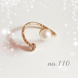 【110】オーダーリング(リング(指輪))