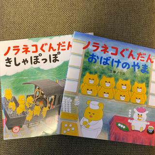 ハクセンシャ(白泉社)のノラネコぐんだんおばけのやま 2冊セット(絵本/児童書)