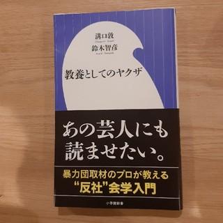 ショウガクカン(小学館)の教養としてのヤクザ 溝口敦 鈴木智彦 著(人文/社会)
