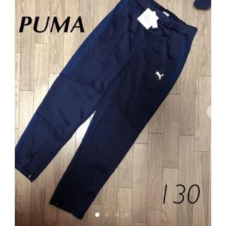 PUMA - 新品 PUMA プーマ ジャージ トラックパンツ