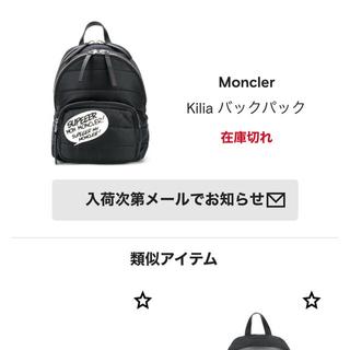 モンクレール(MONCLER)のMONCLER  美品(リュック/バックパック)