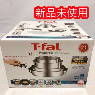 ティファール(T-fal)の【新品未使用】ティファール インジニオネオ 9セット(鍋/フライパン)