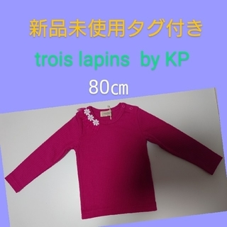 ニットプランナー(KP)の【新品未使用】trois lapins by KP テレコロンT(Tシャツ)