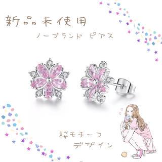 ジルスチュアート(JILLSTUART)の新品未使用 ♡♡♡ ノーブランド 桜モチーフ セット(ピアス)
