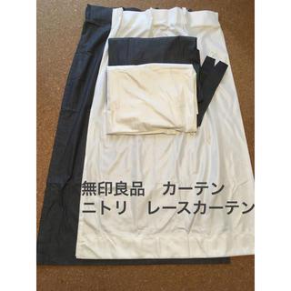 ムジルシリョウヒン(MUJI (無印良品))の無印良品カーテン ニトリレースカーテンセット(カーテン)