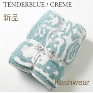 カシウエア(kashwere)の新品 カシウエア ブランケット KASHWERE ダマスク  テンダーブルー(毛布)