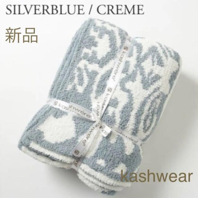 kashwere(カシウエア)の新品 カシウエア ブランケット KASHWERE ダマスク  シルバーブルー インテリア/住まい/日用品の寝具(毛布)の商品写真