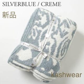 カシウエア(kashwere)の新品 カシウエア ブランケット KASHWERE ダマスク  シルバーブルー(毛布)