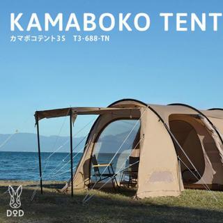 カマボコテント3S タン(テント/タープ)