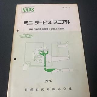 ニッサン(日産)の日産自動車 ミニサービスマニュアル NAPS 1976年 (カタログ/マニュアル)