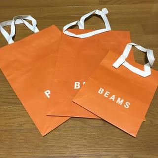 ビームス(BEAMS)のビームス  ショップ袋 3枚(ショップ袋)