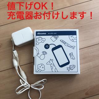 エヌティティドコモ(NTTdocomo)の値下OK!ドコモキッズ携帯 SH-03M ブルー 充電器セット 未使用品(携帯電話本体)