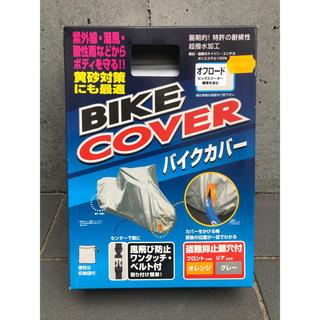 ヤマハ(ヤマハ)のMotorcycle Body Cover TANIO 鍵穴付バイクカバー(その他)