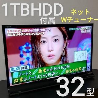 アクオス(AQUOS)の《1TB録画セット/ネット、裏録》32型液晶テレビ スタイリッシュAQUOS(テレビ)
